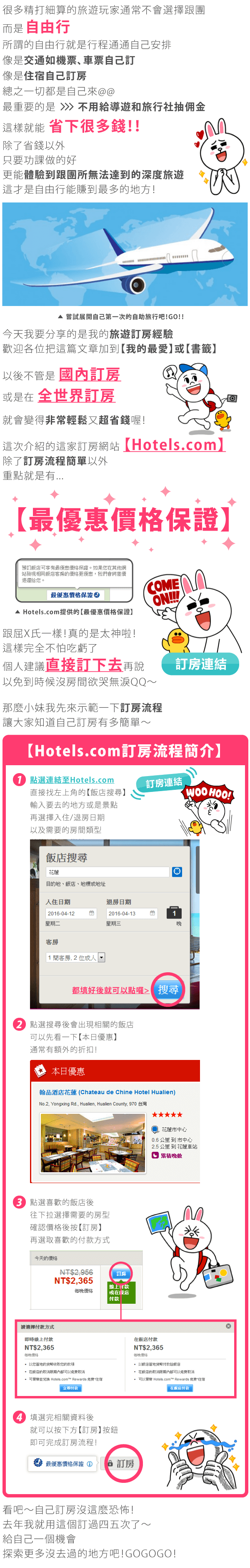Hotels.com介紹