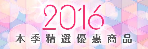 2016本季優惠商品