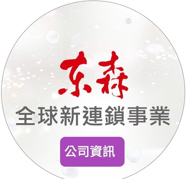 東森全球新連鎖公司資訊