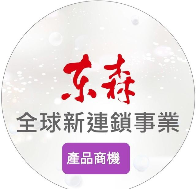 東森全球新連鎖產品商機