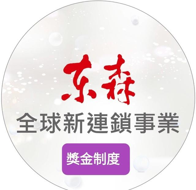 東森全球新連鎖獎金制度